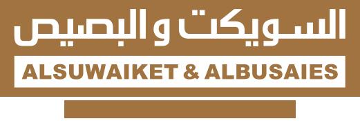 Logo Al Suwaiket & Al Busaies